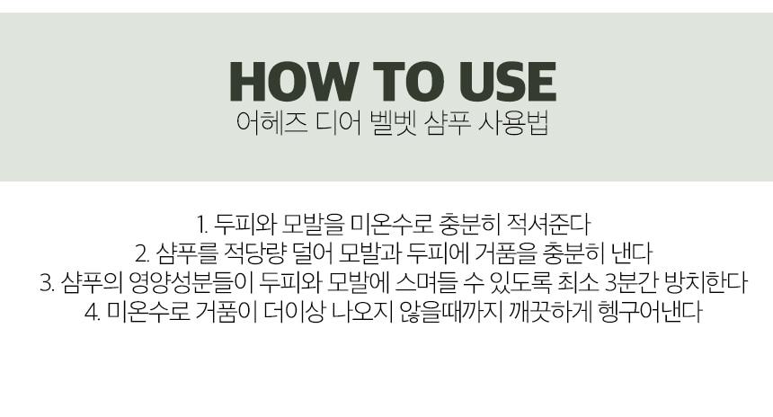 어헤즈 디어벨벳 샴푸 500ml - 어헤즈, 38,000원, 헤어케어, 샴푸/린스